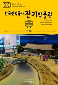 원코스 서울025 한국전력공사 전기박물관 대한민국을 여행하는 히치하이커를 위한 안내서