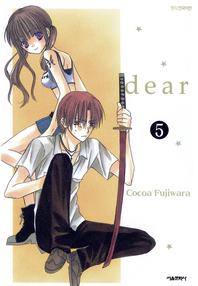 dear(디어). 5