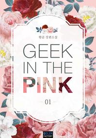 긱 인 더 핑크. 1