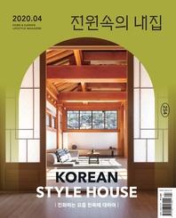 월간 전원속의내집 2020년 04월호
