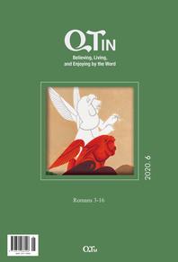 말씀대로 믿고 살고 누리는 큐티인(QTIN)(영문판)(2020년 6월호)