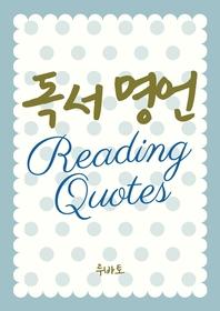 독서 명언 Reading Quotes