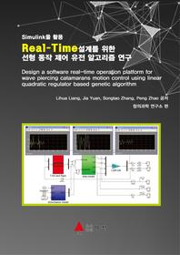 Simulink을 활용 Real-Time설계를 위한 선형 동작 제어 유전 알고리즘 연구