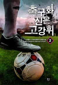 축구화 신은 고강휘. 2