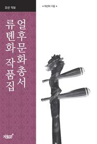 얼후문화총서 류톈화 작품집(오선 악보)