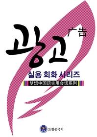 드림중국어 실용 회화 시리즈: 광고 중국어  (중국의 200개의 레전드 광고를 통해 중국어를 배우자)