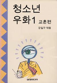 청소년 우화1 교훈편