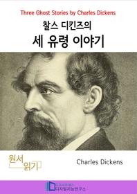 찰스 디킨즈의 세 유령 이야기 _ Three Ghost Stories by Charles Dickens