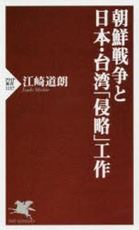 朝鮮戰爭と日本.台灣「侵略」工作