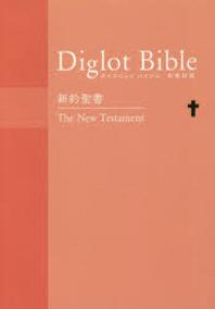 DIGLOT BIBLE新約聖書 和英對照 オレンジ