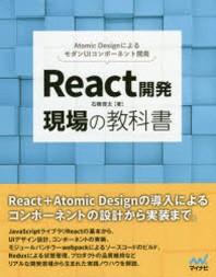 [해외]REACT開發 現場の敎科書 ATOMIC DESIGNによるモダンUIコンポ-ネント開發