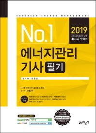 에너지관리기사 필기(2019)(No.1)