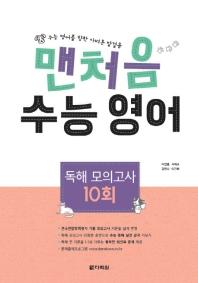 고등 수능 영어 독해 모의고사 10회(2019)(맨처음)