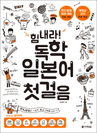 힘내라! 독학 일본어 첫걸음(CD1장포함)