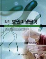 병원미생물학(최신)(양장본 HardCover)