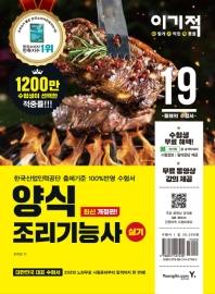 양식 조리기능사 실기(2019)(이기적)(개정판)