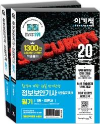 정보보안기사(산업기사) 필기 이론서+기출문제(2020)