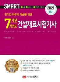7개년 과년도 건설재료시험기사 필기(2021)(SMART)