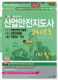 산업안전지도사 과년도 1차 필기(2019)(5판)