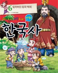 만화 한국사. 6: 잃어버린 왕국 백제(재미 두 배 지식 두 배)