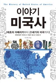 이야기 미국사(2판)(이야기 역사 시리즈)