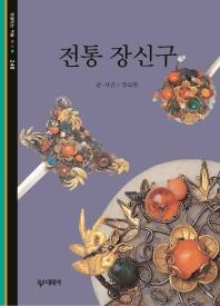 전통 장신구(빛깔있는 책들 248)
