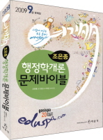 행정학개론 문제바이블 (9급 대비 문제집)(2009)(조은종)