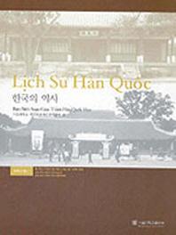한국의 역사(베트남어)