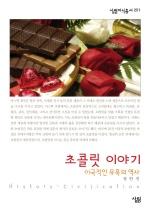초콜릿 이야기(살림지식총서 251)