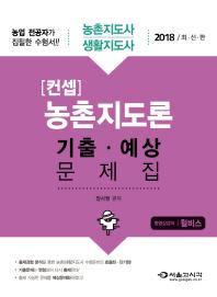 농촌지도론 기출 예상문제집(2018)(컨셉)