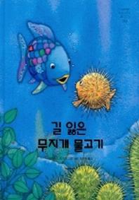 길 잃은 무지개 물고기(네버랜드 세계의 걸작 그림책 163)(양장본 HardCover)