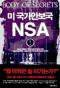 미 국가안보국 NSA 2