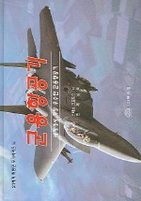 군용항공기