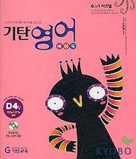 기탄영어 베이직 D4