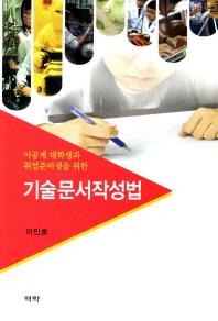기술문서작성법(이공계 대학생과 취업준비생을 위한)