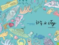 하농 in Joy(CD1장포함)