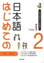 하지메테노 일본어 STEP. 2(CD1장포함)