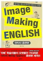 IMAGE MAKING ENGLISH. 2