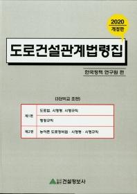 도로건설관계법령집(2020)(개정판)