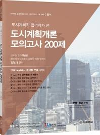 도시계획개론 모의고사 200제(2020)(도시계획직 합격자가 쓴)