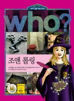 조앤 롤링(WHO)(세계 인물 학습 만화 19)(양장본 HardCover)