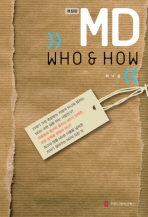 MD Who & How(개정판 2판)