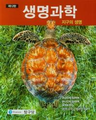 생명과학(지구의 생명)(12판)