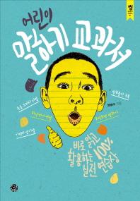 어린이 말하기 교과서(씽교과서 시리즈 1)