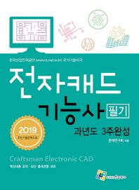 전자캐드기능사 필기 과년도 3주완성(2019)