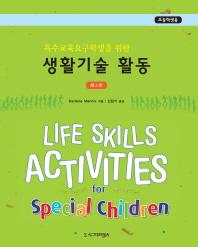 특수교육요구학생을 위한 생활기술 활동(초등학생용)(2판)