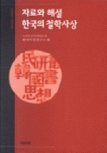 자료와 해설 한국의 철학사상