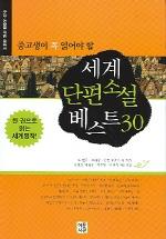 세계 단편소설 베스트 30(중고생이 꼭 읽어야 할)