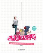 쇼핑몰 포토샵 북(개정판)(CD1장포함)