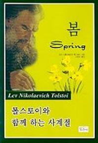 봄(톨스토이와 함께 하는 사계절)